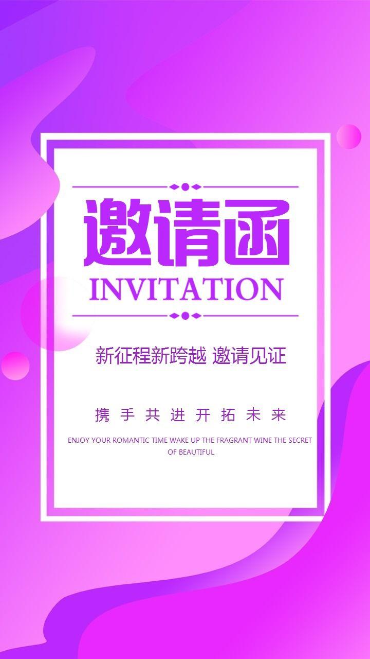 紫色企事业公司单位会议邀请函