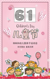 61六一儿童节卡通幼儿园活动邀请函H5