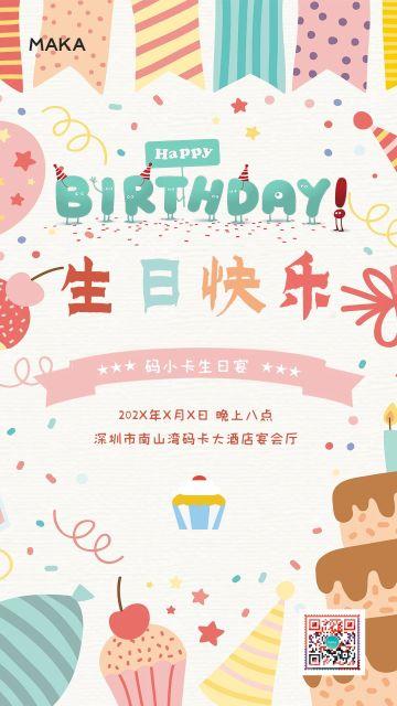 粉色简约卡通风格宝宝生日宴邀请海报