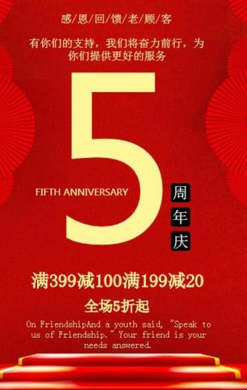 红色大气时尚5周年庆典活动宣传