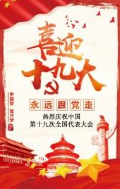 红色中国风十九大中国共产党第十九次全国代表大会党章文化宣传学习会议活动晚会邀请函