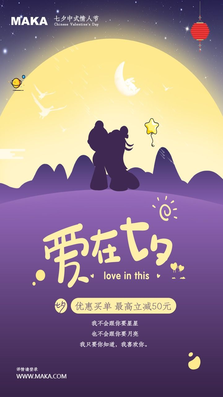 扁平插画七夕节优惠买单户外商场促销海报