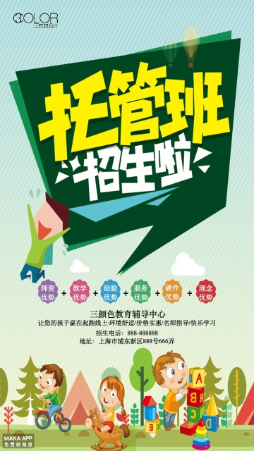 托管班招生培训宣传通用海报(三颜色设计)