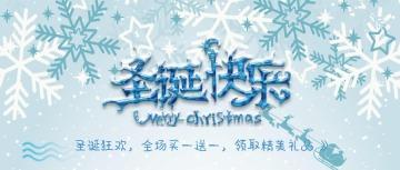 圣诞微信公众号封面头条大图促销活动祝福互动有礼