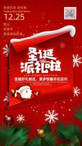 圣诞节卡通风活动宣传海报