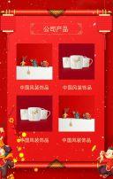 2020红色中国风喜庆鼠年新年春节祝福贺卡拜年企业宣传H5
