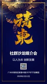 蓝色时尚炫酷事业单位会议请柬邀请函海报蓝金