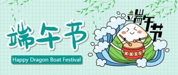 端午节卡通扁平风通用节日促销祝福宣传微信公众号封面
