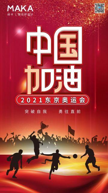 2021中国加油东京奥运会