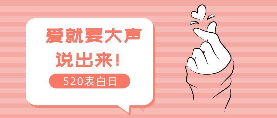 粉色简约520情人节节日宣传公众号首图