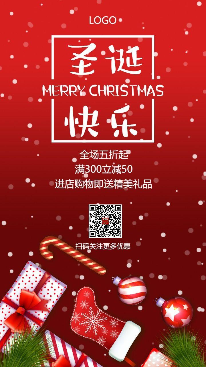 红色圣诞礼物商场店铺活动促销宣传通用海报