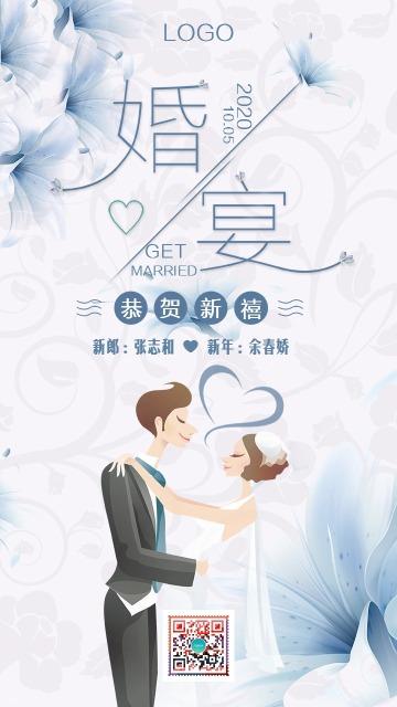 清新文艺婚礼邀请函结婚请柬手机海报