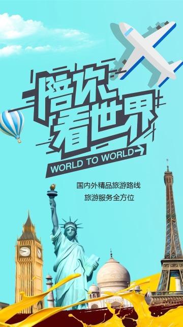 旅游出行旅行社促销宣传