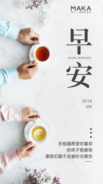 简约文艺早安清新情侣早安咖啡文艺早晚安日签早安心情寄语宣传海报