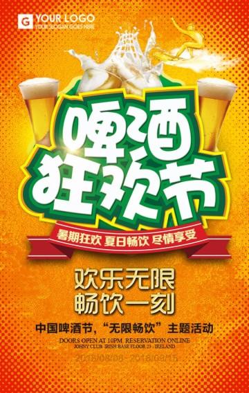 啤酒狂欢/啤酒节/狂欢节/假日狂欢/喝酒/大型活动模板