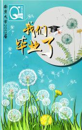 蓝色小清新唯美毕业纪念册/同学录