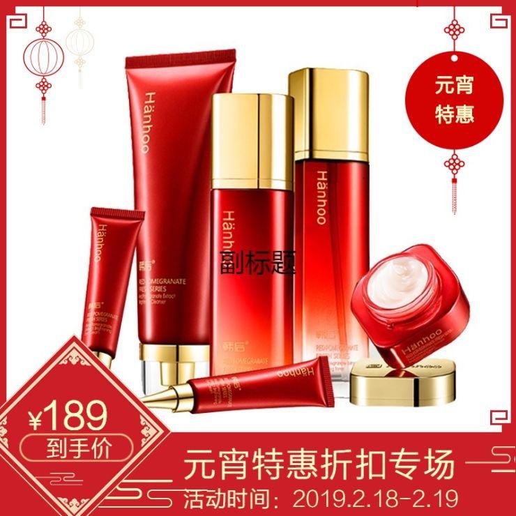 年货元宵节日折扣促销宣传推广活动产品主图中国风红色喜庆