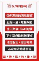 红色大气商务风企业招聘H5