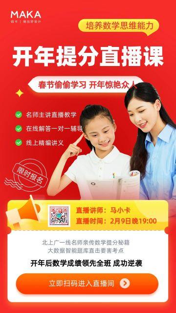 红色简约风格开年提分直播课宣传手机海报