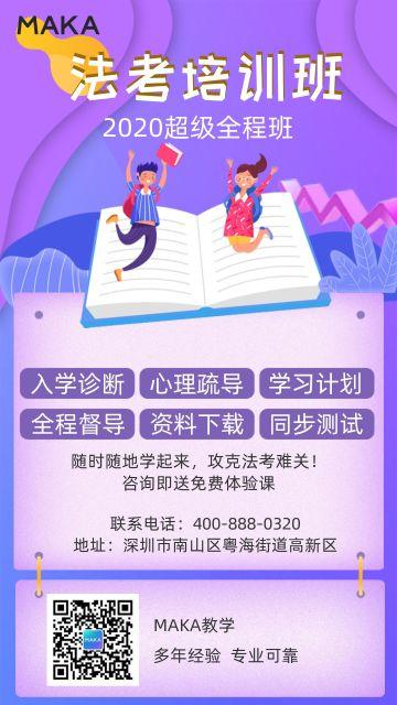 法考培训班招生海报宣传