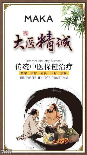 中医保健治疗理疗宣传海报