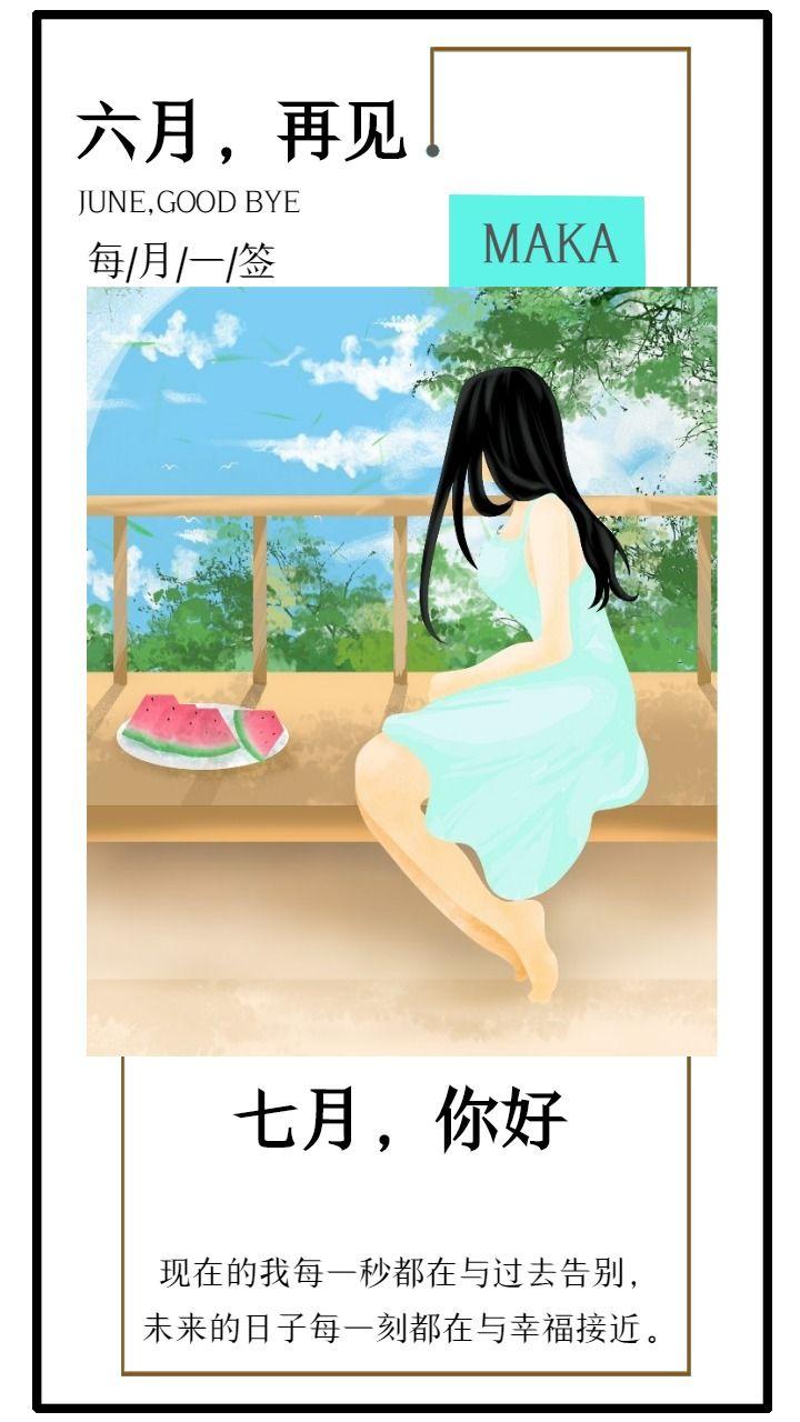 文艺清新六月再见七月你好语录手机海报