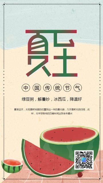 文艺简约传统夏至节气日签手机海报