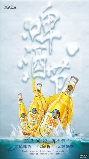 白色调的啤酒节海报