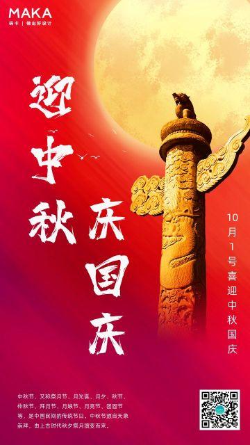 红色大气中秋国庆节节日祝福手机海报模板