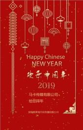 喜庆欢乐中国年2019企业,公司,拜年卡,宣传卡,贺卡,祝福卡
