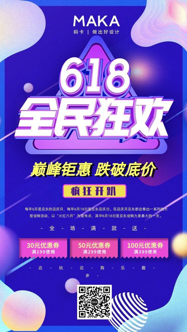 蓝色炫酷促销活动电商手机海报