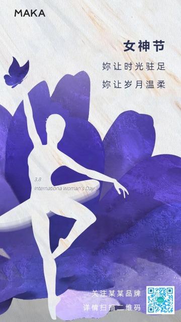 妇女节女神节女王节女生节优雅美丽舞蹈花朵