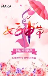 企业通用 女神节促销 三八妇女节促销 促销 商场促销