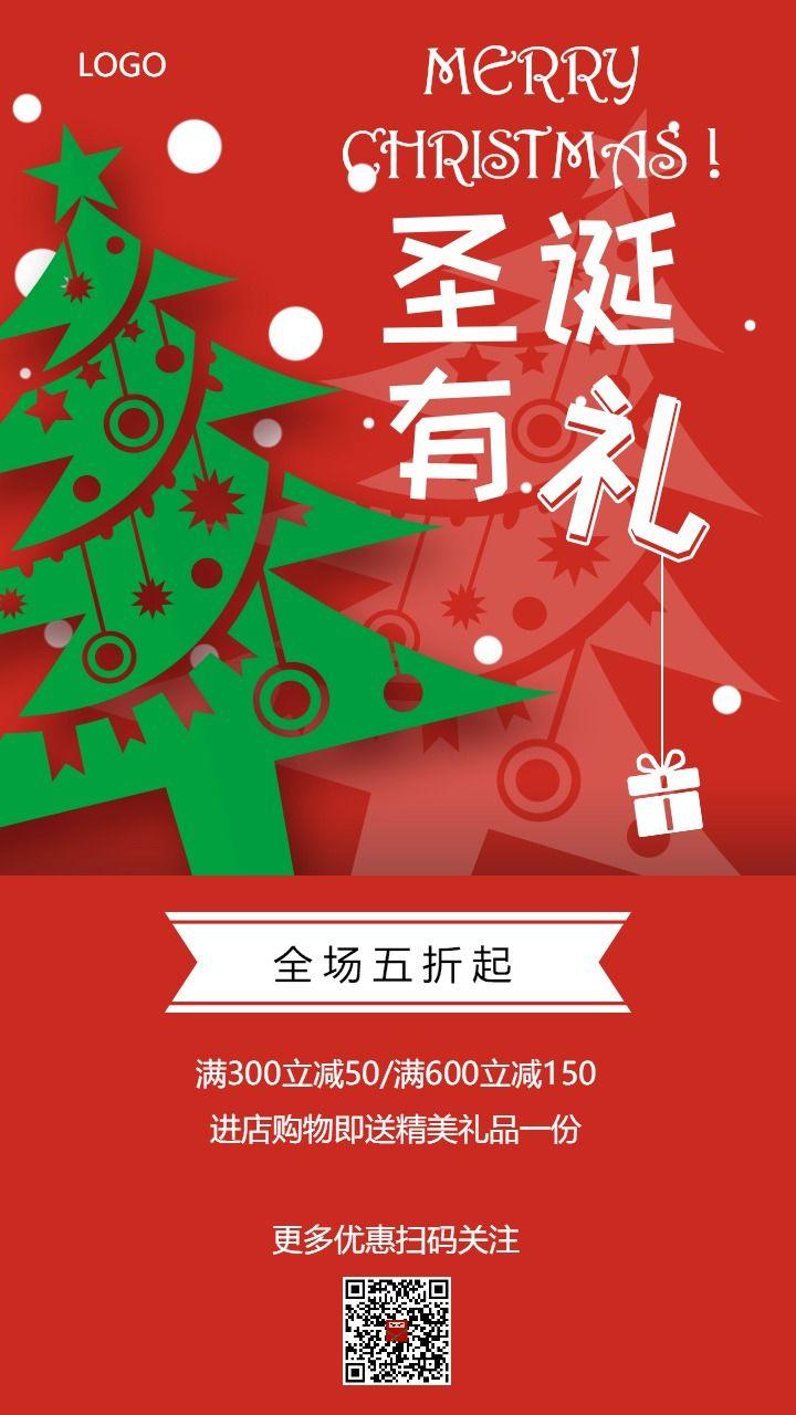 绿色圣诞树商场店铺活动促销宣传通用海报