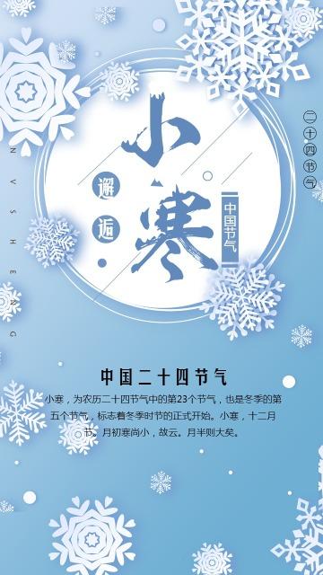 冬天小寒中国传统二十四节气手机海报