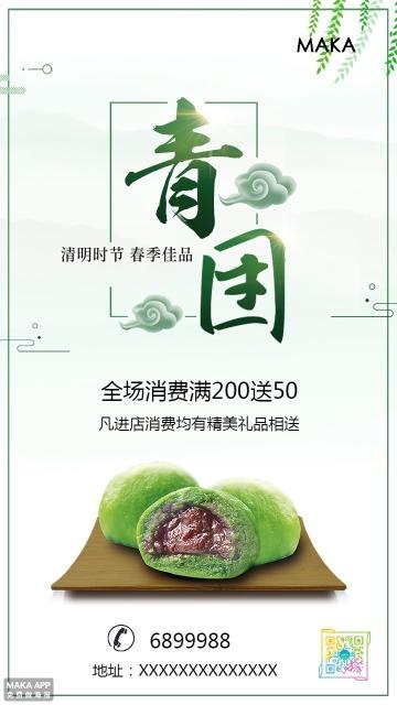青团 美食传统节气小吃 促销打折宣传企业通用传统海报 二维码朋友圈节日活动