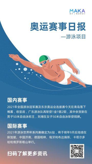 东京奥运会蓝色扁平简约国际大气风体育行业游泳赛事日报通知宣传推广海报