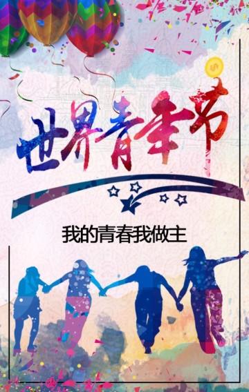 世界青年节 活动促销通用模板
