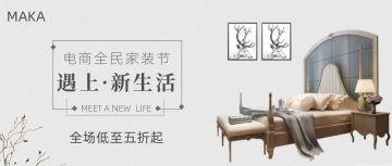 灰色简约家居家装床具促销公众号首图模版