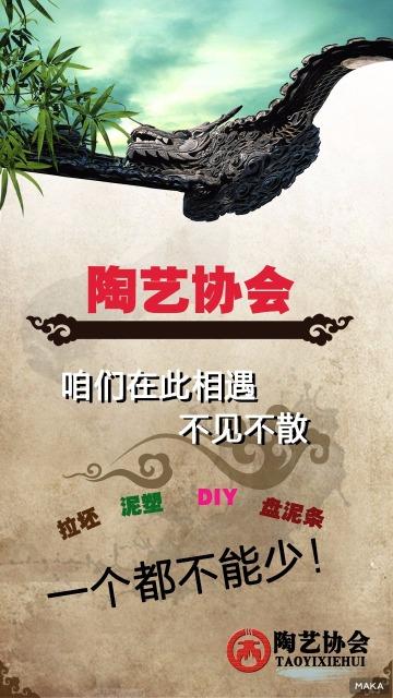 陶艺宣传 招募海报 宣传单 社团宣传海报