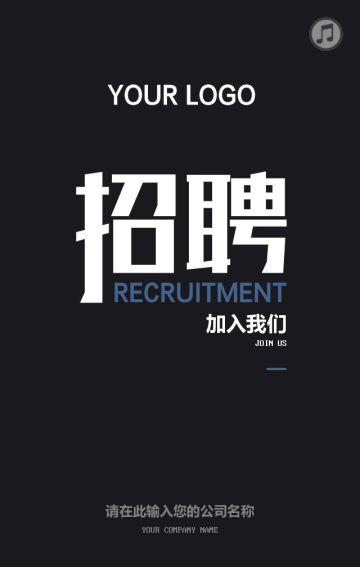 招聘|简洁通用版