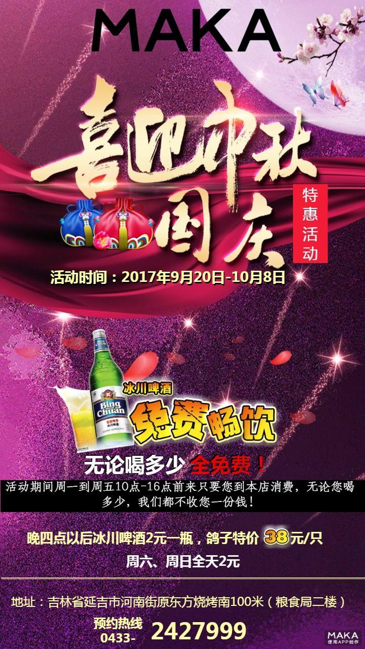 15.喜迎双节酒吧特惠活动