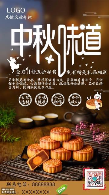 橙色复古文艺中秋节月饼促销 店铺月饼促销 月饼打折促销 国庆月饼促销