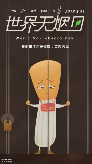 世界无烟日棕色插画风宣传公益海报