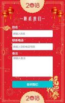个人新年贺卡送祝福必备朋友闺蜜同事大红喜庆拜年H5