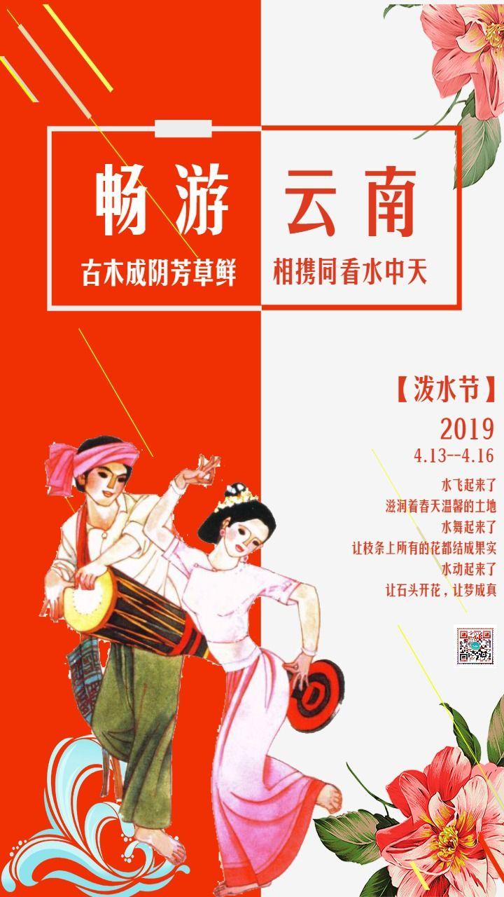 红色卡通手绘泼水节旅游宣传海报