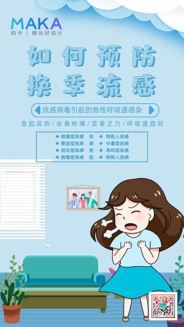蓝色简约风卡通预防流感宣传海报