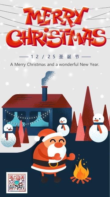 圣诞贺卡 卡通可爱圣诞贺卡 圣诞祝福