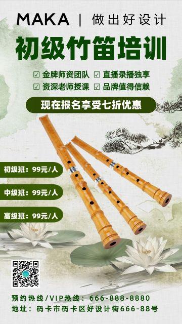绿色简约风初级竹笛培训招生手机海报