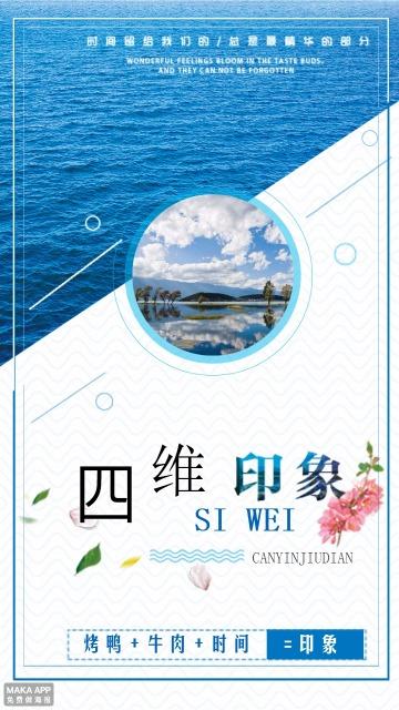 蓝色简约风格中餐店面宣传海报